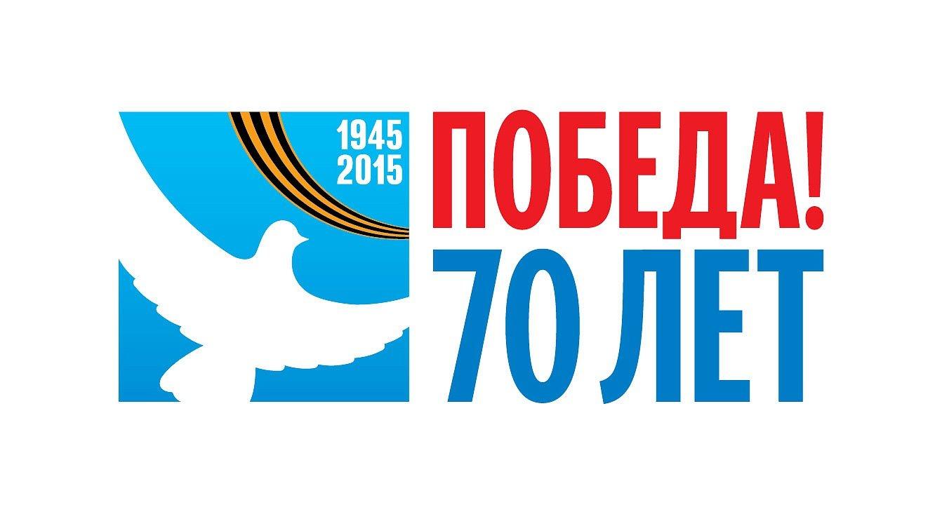70-летие Дня Победы 2015