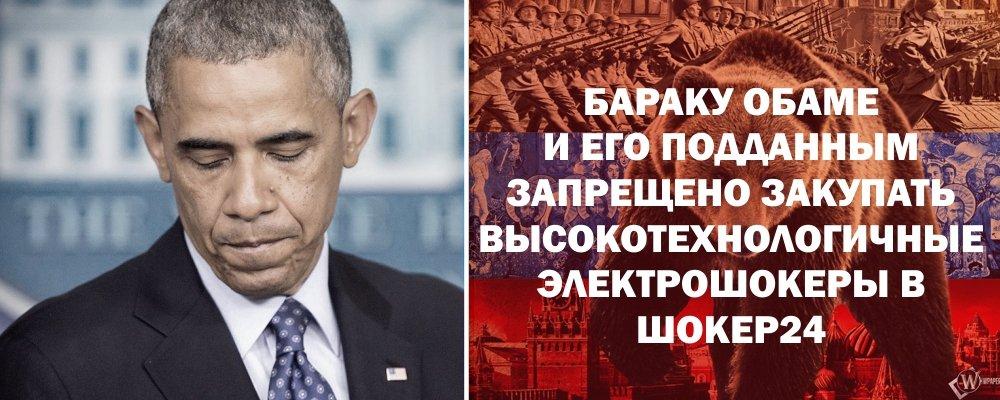 санкции бараку обаме! Купить электрошокер в Москве. Магазин электрошокеров Шокер24.